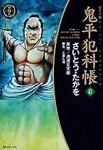 表紙: 鬼平犯科帳 43巻 (SPコミックス) | さいとう・たかを
