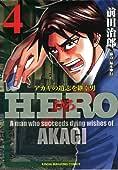 HERO アカギの遺志を継ぐ男 (4) (近代麻雀コミックス)