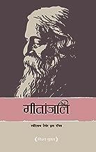 Gitanjali (गीतांजलि) (Hindi)