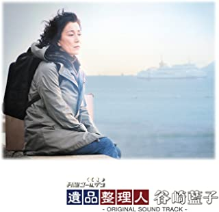 Memento Tracker Aiko Tanizaki (Original Soundtrack)