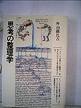思考の整理学 (1983年) (ちくまセミナー〈1〉)