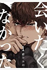 会いたくなかった(1) (ボーイズファン) Kindle版