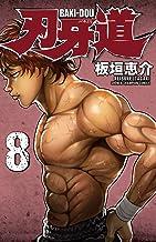 表紙: 刃牙道 8 (少年チャンピオン・コミックス) | 板垣恵介