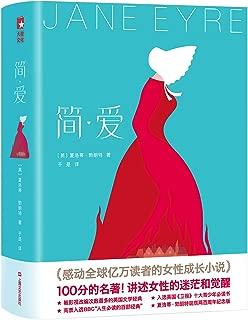 作家榜经典:简爱(感动亿万读者的女性成长小说,入选中小学必读书,全新未删节插图珍藏版) (大星文化出品)