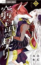 表紙: 窮鼠の契り-偽りのΩ-(2) (フラワーコミックス) | 白石ユキ