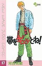 表紙: 帯をギュッとね!(17) (少年サンデーコミックス)   河合克敏