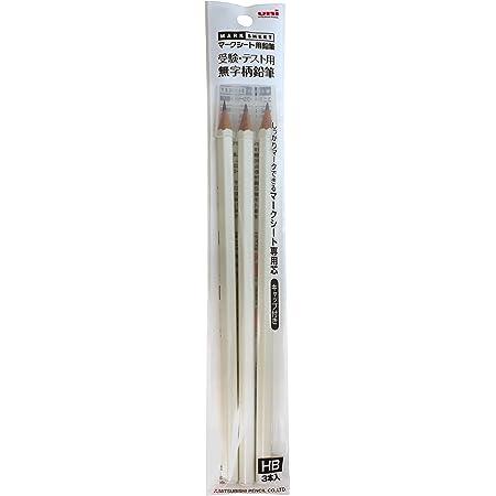 uni/ユニ マークシート用鉛筆 受験・テスト用 無地柄鉛筆 HB 3本入り【白】 3P HB白/W