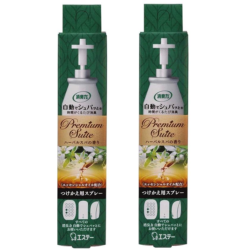 サイズセミナー醸造所【まとめ買い】 消臭力 自動でシュパッと 電池式消臭スプレー 消臭芳香剤 部屋 部屋用 つけかえ ハーバルスパの香り 39ml×2個