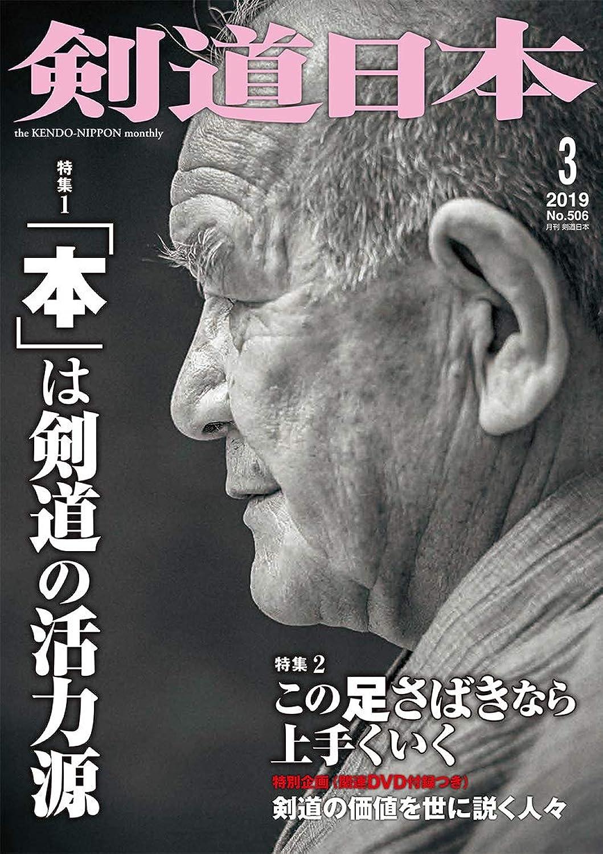 剣道日本 2019年 3月号 DVD付 [雑誌]