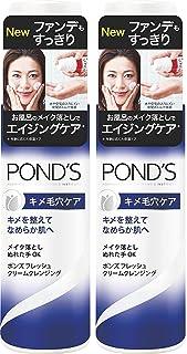 【2個セット】ポンズ フレッシュ クリームクレンジング キメ毛穴ケア 136g×2
