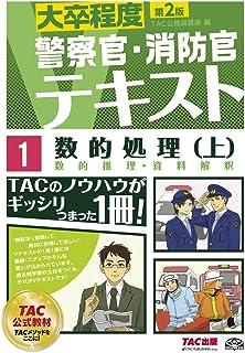 警察官・消防官Vテキスト (1) 数的処理(上) 第2版 (大卒程度)