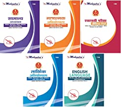 Mahendras SSC Kit Hindi Latest Material (Combo of 5) [SSC BOOK | SSC CGL Tier I & Tier II | CPO | CHSL | GD CONSTABLE | ST...