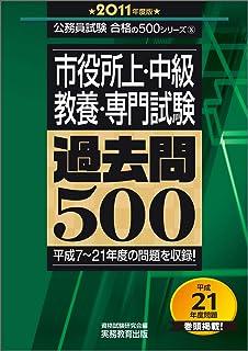市役所上・中級教養・専門試験 過去問500[2011年度版] (公務員試験合格の500シリーズ)