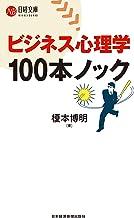 表紙: ビジネス心理学 100本ノック (日本経済新聞出版)   榎本博明