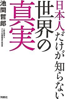 日本人だけが知らない世界の真実 (扶桑社BOOKS)