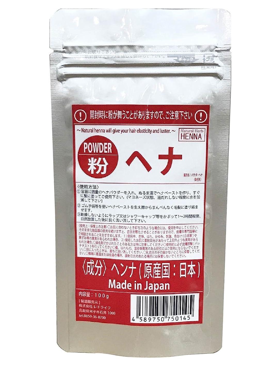リース恐ろしい禁輸Sarajina パウダーヘナ 日本国産ヘナ 100g