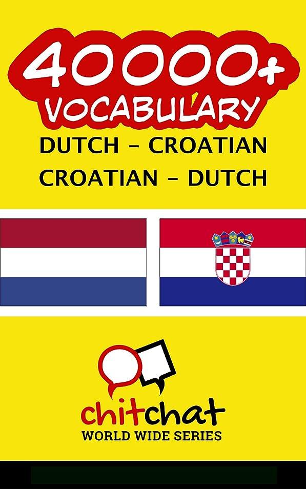 偏見改善スペース40000+ Dutch - Croatian Croatian - Dutch Vocabulary (Dutch Edition)