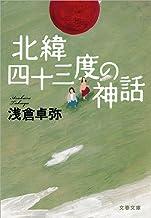 表紙: 北緯四十三度の神話 (文春文庫) | 浅倉 卓弥