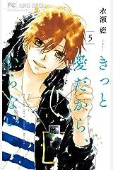 きっと愛だから、いらない(5) (フラワーコミックス) Kindle版