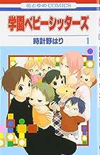 Gakuen Babysitters Vol.1 [In Japanese]