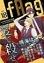 fRag vol.18 (ショコラコミックス)