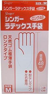 シンガーラテックス手袋 天然ゴム極薄手袋 ロングタイプ Mサイズ 10枚入