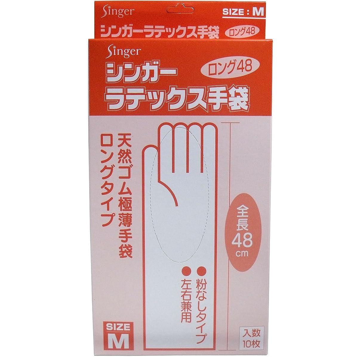 姿勢むちゃくちゃ歌詞シンガーラテックス手袋 天然ゴム極薄手袋 ロングタイプ Mサイズ 10枚入【5個セット】