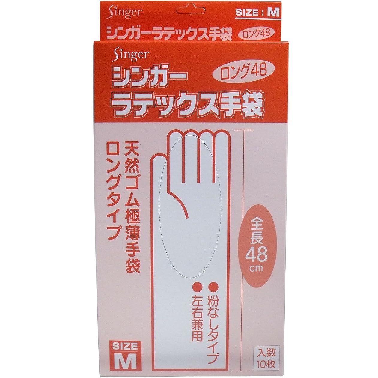 増強する溶接鹿シンガーラテックス手袋 天然ゴム極薄手袋 ロングタイプ Mサイズ 10枚入【3個セット】