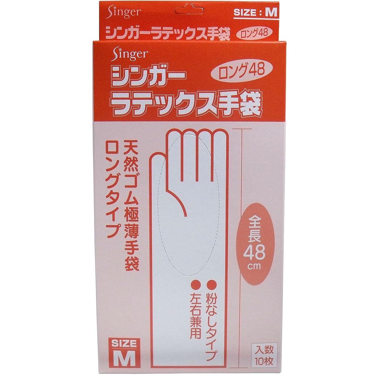 原点マージンシーフードシンガーラテックス手袋 天然ゴム極薄手袋 ロングタイプ Mサイズ 10枚入【5個セット】