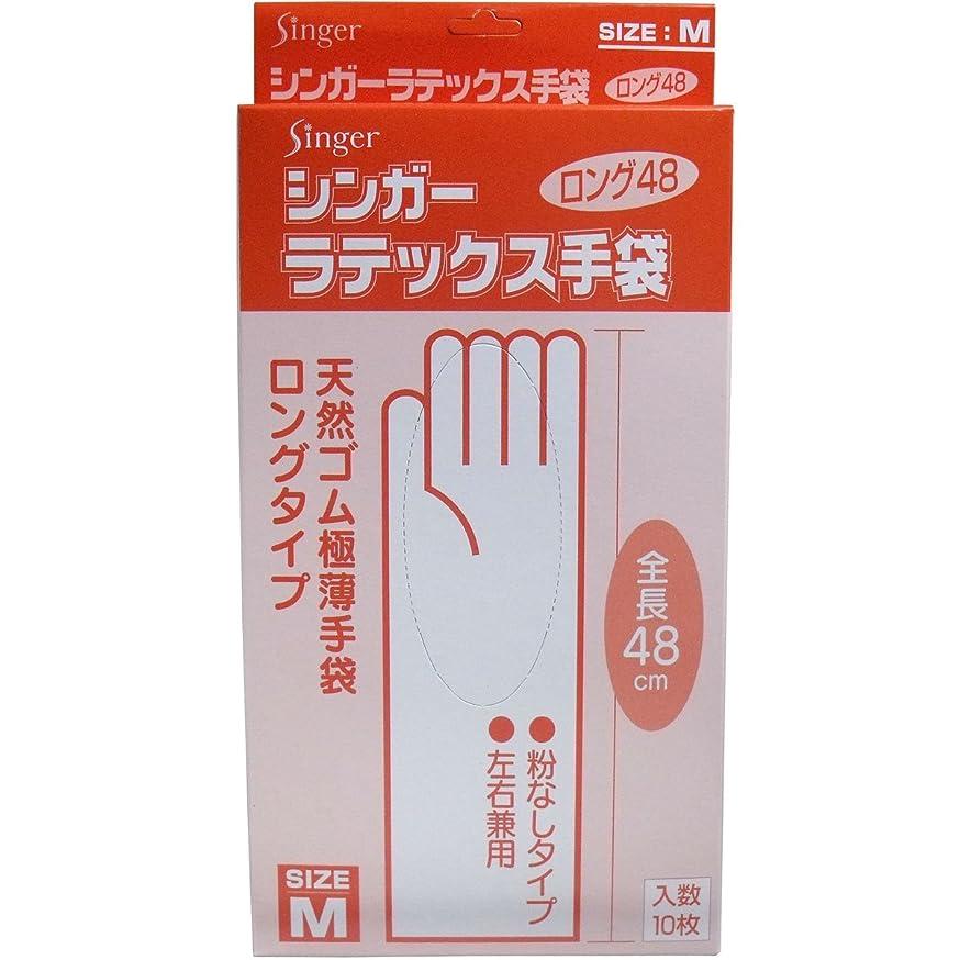 鉄トチの実の木自宅でシンガーラテックス手袋 天然ゴム極薄手袋 ロングタイプ Mサイズ 10枚入【5個セット】