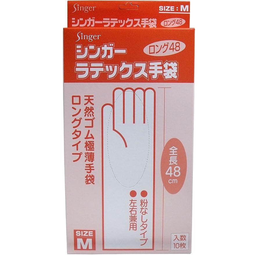アブストラクトゲート札入れシンガーラテックス手袋 天然ゴム極薄手袋 ロングタイプ Mサイズ 10枚入「3点セット」