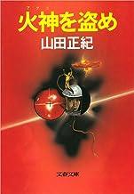 表紙: 火神(アグニ)を盗め (文春文庫 (284‐3)) | 山田 正紀