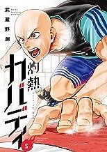 表紙: 灼熱カバディ(5) (裏少年サンデーコミックス) | 武蔵野創