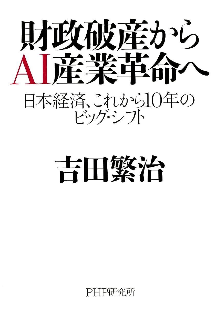 聞きますバレエ相対サイズ財政破産からAI産業革命へ 日本経済、これから10年のビッグ?シフト