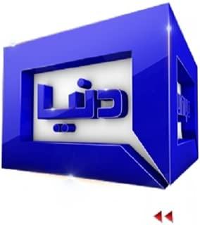 dunya tv live news pakistan