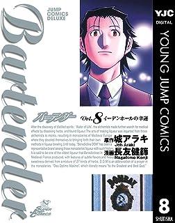 バーテンダー 8 (ヤングジャンプコミックスDIGITAL)