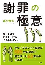 表紙: 謝罪の極意~頭を下げて売上を上げるビジネスメソッド~ | 越川慎司