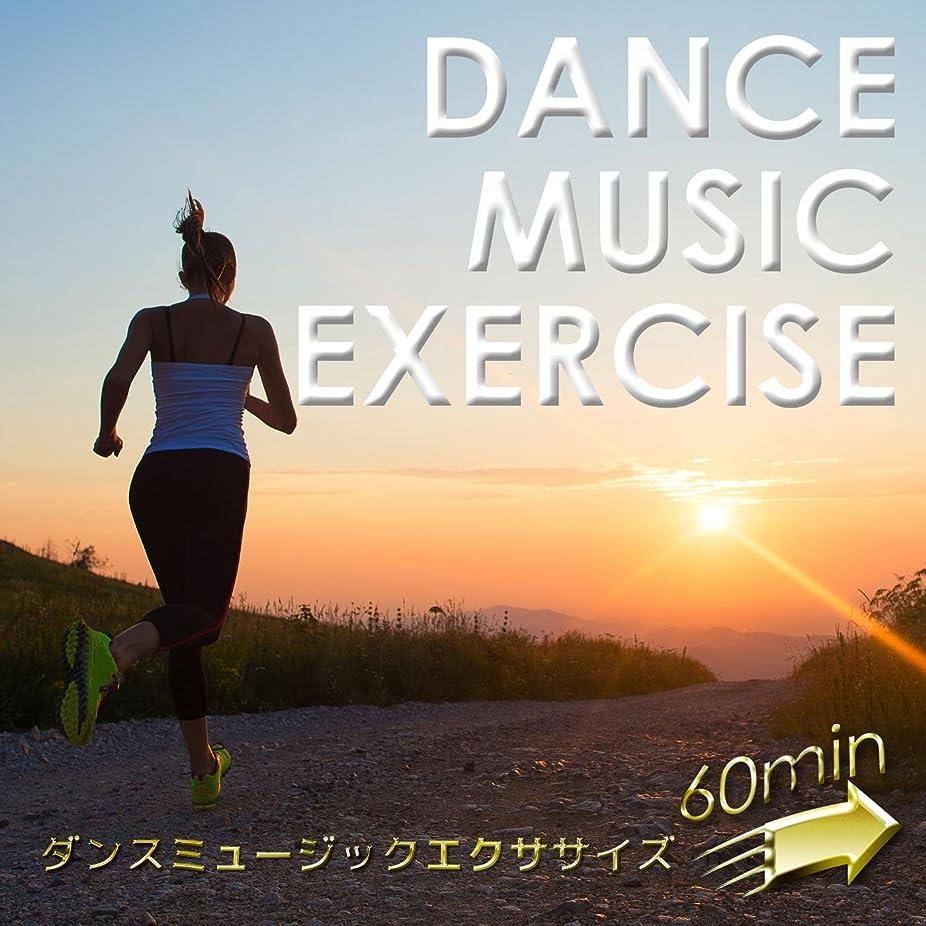 分泌する良いなぜダンスミュージックエクササイズ 60min ~しっかり走れるBGM~
