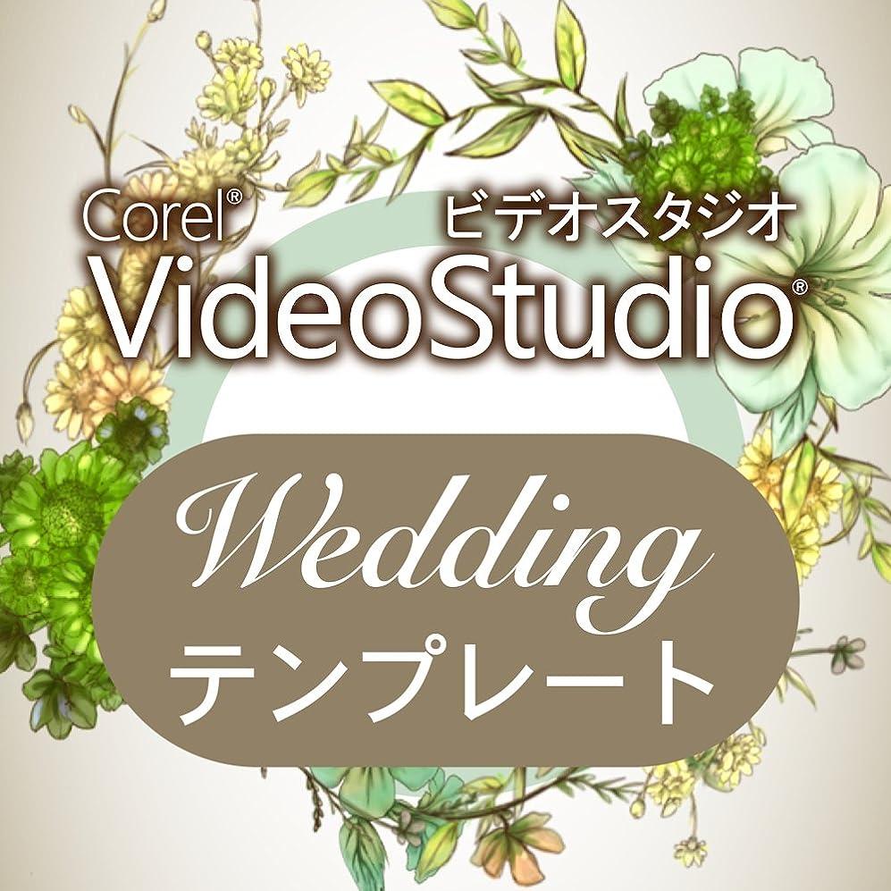 連続したうなずく宮殿Corel VideoStudio Wedding テンプレート|ダウンロード版