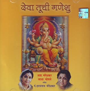 Deva Tuchi Ganeshu Indian Devotional / Prayer / Religious Music / Chants