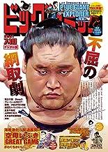 ビッグコミック 2021年13号(2021年6月25日発売) [雑誌]