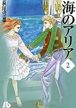 表紙: 海のアリア(2) (小学館文庫) | 萩尾望都