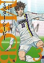 表紙: Mr.CB 3 (ヤングチャンピオン・コミックス) | 谷嶋イサオ