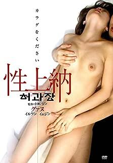 性上納 [DVD]