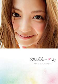矢野未希子写真集 『 mikko23 』