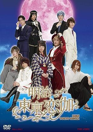 ドラマ「明治東亰恋伽」 [DVD]