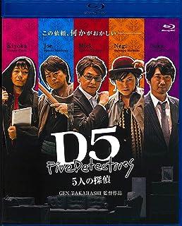 D5/5人の探偵 ブルーレイ