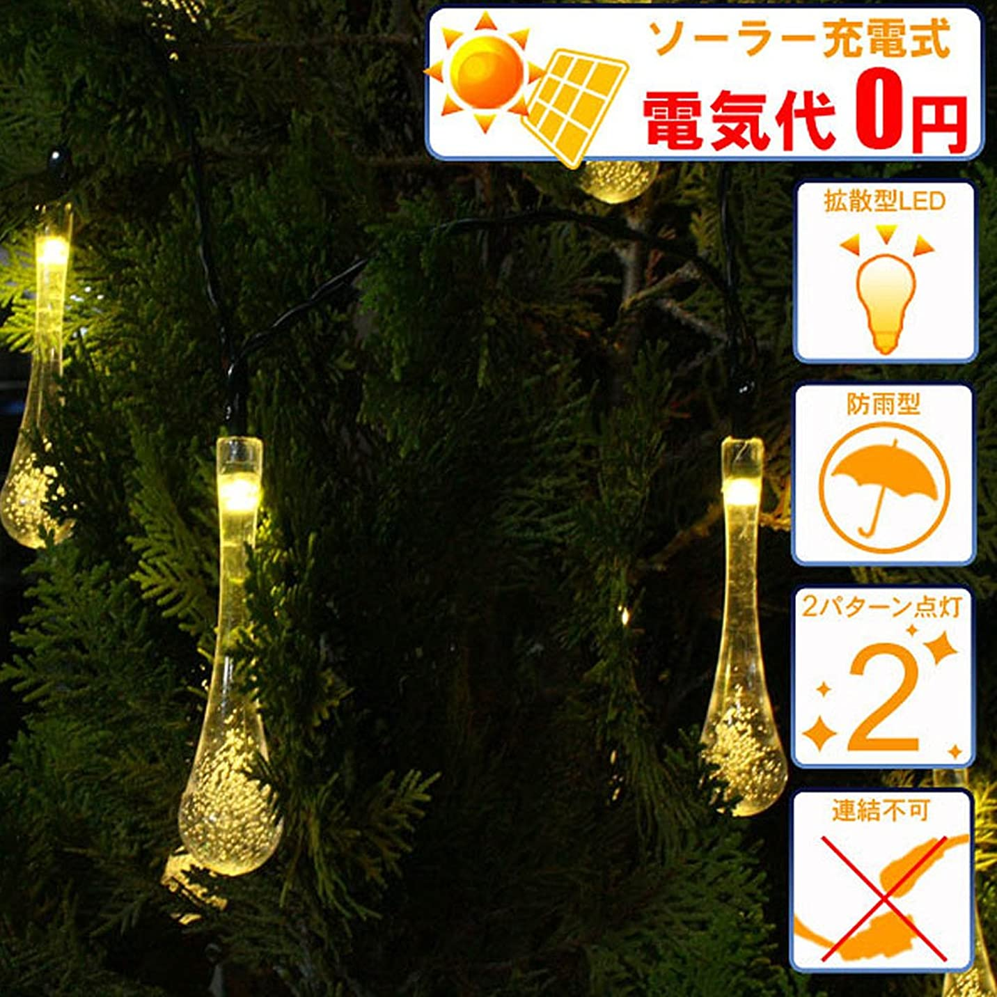 精神的にからに変化する遠近法LEDイルミネーションライト ソーラーイルミネーションライト/ストレートライト 雫 電球色 30球