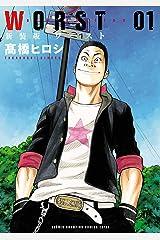 新装版 WORST 1 (少年チャンピオン・コミックス エクストラ) Kindle版