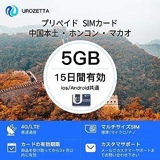 Urozetta プリペイドSIMカード 中国本土 ホンコン マカオ 15日間 5GB 4GLTE SIMピン SIMカードケース付き データ通信専用 [ios/Android共通]